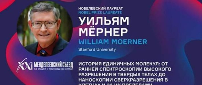 William Moerner will give a plenary report on September 9 in St. Petersburg