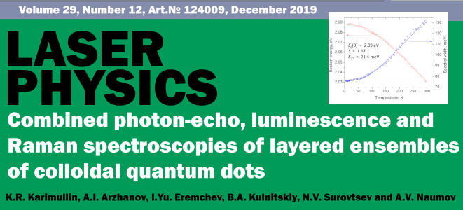 The new research paper has been published in Laser Physics journal[Karimullin et al 2019 Laser Phys. 29 124009]
