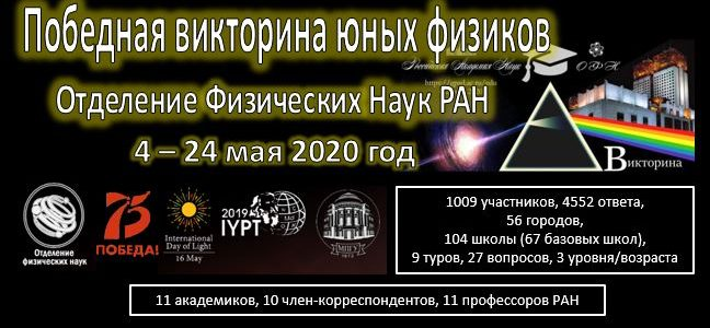 Our group takes part in the organization and conduct of the All-Russian quiz for schoolchildren of the Department of Physical Sciences of the Russian Academy of Sciences